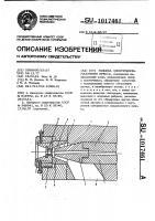 Патент 1017461 Головка электродообмазочного пресса