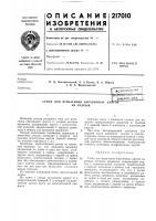 """Патент 217010 Всесоюзная ,,-^ .^,-,,-..^: '- lfff<uftsisi't'^j""""^ """"''•""""•'•jбиблио'1 ?нд 1"""
