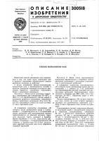 Патент 300518 Спосов наполнения кож