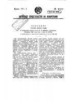 Патент 48160 Способ добычи торфа