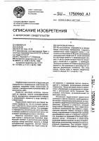 Патент 1750960 Шнековый пресс