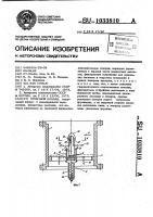 Патент 1033810 Отсечной клапан