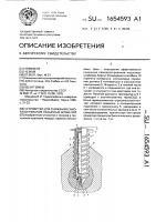 Патент 1654593 Устройство для снижения саморазогревания насыпных штабелей