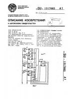 Патент 1317665 Компенсирующее решающее устройство демодулятора