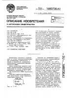 Патент 1680730 Полимерная композиция