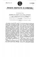 Патент 23226 Устройство для погрузки в суда сыпучих материалов