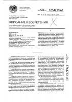 Патент 1764713 Решетный сепаратор зерносоломистого вороха