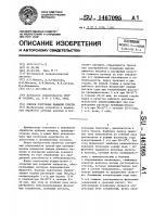 Патент 1467095 Способ получения льняной тресты