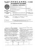 Патент 711063 Полимерная композиция
