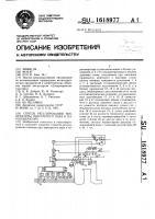Патент 1618977 Способ регулирования температуры перегретого пара в парогенераторе