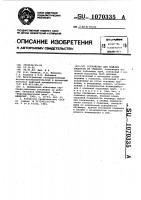Патент 1070335 Устройство для подъема жидкости из скважин