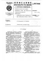 Патент 997806 Дробилка