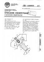 Патент 1480022 Электрическая машина постоянного тока