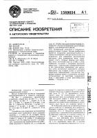 Патент 1589034 Устройство для измерения углового расположения шатунных шеек коленчатого вала
