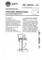 Патент 1426725 Устройство для восстановления тракторных деталей типа гусеничных башмаков