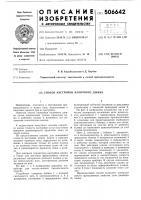 Патент 506642 Способ настройки валичного джина