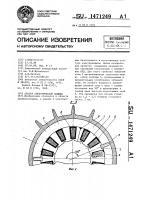 Патент 1471249 Статор электрической машины