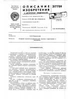 Патент 317759 Канавокопатель