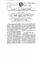 Патент 36310 Устройство для приема электромагнитных волн