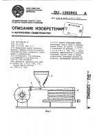 Патент 1205943 Способ сепарации семян