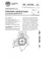Патент 1381206 Пильный барабан волокнообрабатывающей машины