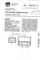 Патент 1657767 Устройство для преобразования тепловой энергии