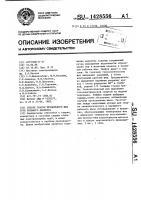 Патент 1428556 Способ сварки продольного шва труб большого диаметра