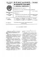 Патент 741823 Жалюзийное решето