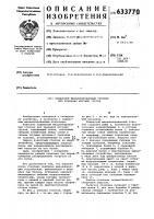 Патент 633770 Подвесной механизированный стеллаж для хранения штучных грузов