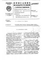 Патент 848887 Испарительная горелка