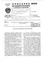 Патент 284210 Резак для плазменной резки металлов