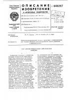 Патент 646287 Способ регистрации сейсмических разрезов
