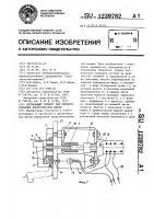 Патент 1239782 Сигнальный элемент для перфорированных диспетчерских щитов