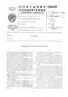 Патент 180449 Замкнутый планетарный вариатор