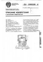 Патент 1048326 Устройство для градуировки и поверки ротационных счетчиков и расходомеров газа