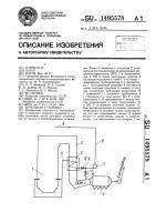 Патент 1495578 Котельная установка