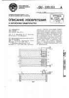 Патент 1081351 Способ заготовки торфа