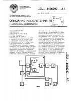 Патент 1406797 Радиоприемное устройство
