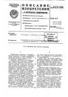 Патент 825199 Устройство для очистки проволоки