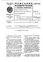 Патент 867735 Подвесная канатная дорога