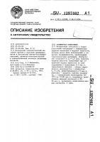 Патент 1397462 Полимерная композиция