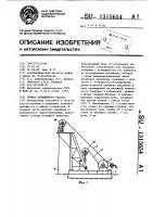 Патент 1315654 Привод скважинного насоса