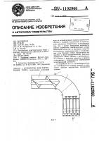 Патент 1102960 Устройство для формования торфа