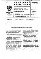 Патент 668096 Устройство регенерации биимпульсных сигналов
