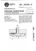 Патент 1015125 Пневматический насос