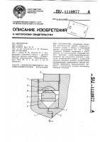 Патент 1110977 Самоуплотняющееся высокотемпературное бесфланцевое соединение