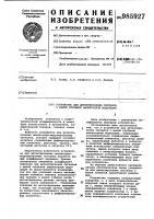 Патент 985927 Устройство для детектирования сигналов с малой глубиной амплитудной модуляции