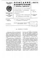 Патент 958718 Эрлифтная установка