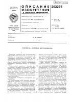 Патент 202239 Усилитель-фазовый дискриминатор