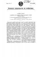 Патент 24276 Устройство для указания степени расширения станин тепловых машин